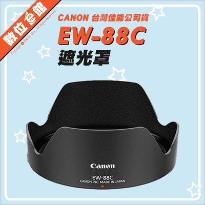 公司貨 數位e館 Canon 原廠配件 EW-88C 遮光罩 蓮花型遮光罩 EF 24-70mm F2.8 II