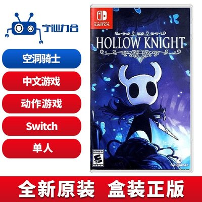 高鳴電玩 任天堂Switch NS遊戲卡帶 Hollow Knight 空洞騎士中文版