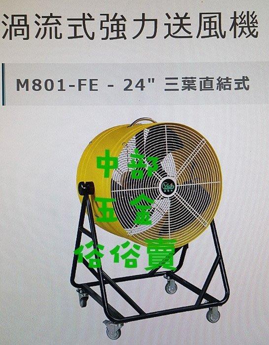 風扇批發  M801-FE 24吋 移動式通風機 抽風機 排風機 廠房散熱風扇 工廠通風 畜牧風扇 抽送風機