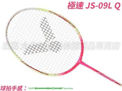 宏亮 含稅附發票 VICTOR 勝利 羽毛球拍 JETSPEED S 09L Q 極速 JS-09L/Q JS-09LQ