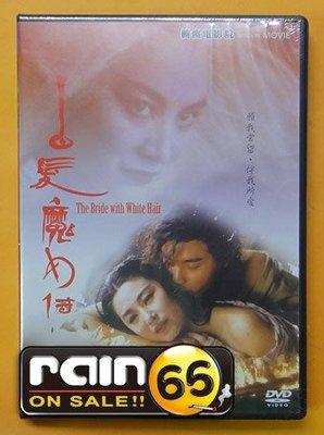 ⊕Rain65⊕正版DVD【白髮魔女傳1】-東邪西毒-張國榮*暗戀桃花源-林青霞-全新未拆(直購價)