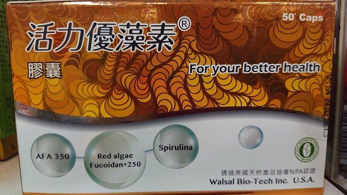 美國活力優藻素膠囊150顆裝(活藻素的2倍劑量加強配方)/合法台灣代理商