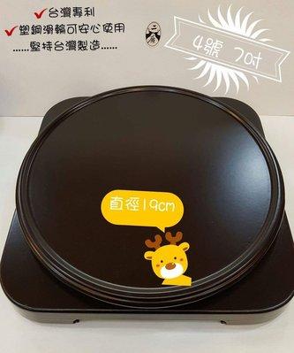 【二鹿傢俱館】聚寶盆專用 360度旋轉盤(4號 7寸)黃檜木 紅檜 龍柏 肖楠 牛樟 黑紫檀 福瓜 葫蘆 免運費