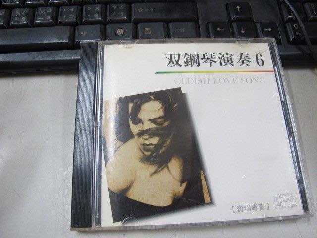 二手舖 NO.1832 CD 懷念西洋歌曲 双鋼琴演奏6 OLDISH LOVE SONG