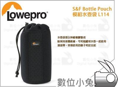 數位小兔【Lowepro S&F Bottle Pouch 模組水壺袋 L114】水袋 收納袋 飲料袋 公司貨