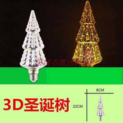 5Cgo【代購】設計師聖誕樹氣氛小夜店LED創意煙花烟火流星燈泡 聖誕樹七彩立體藝術E27 3D十種造型 另十款燈座含稅