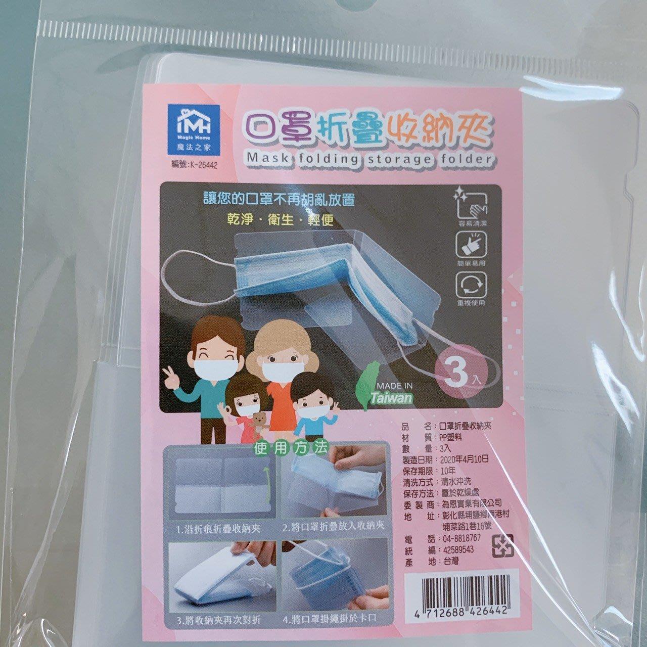 現貨 立體口罩收納夾3入/包  公司貨 台灣製 食用級安全無毒材質 口罩收納 攜帶方便
