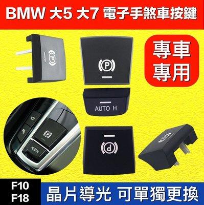 BMW  F10 F11 F02 電子手煞車鍵 高透光 按鍵AUTO H 環保材質更換5系 7系列