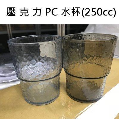 【無敵餐具】壓克力PC水杯(250cc)2色/茶杯/日式泡泡杯/水杯/喝茶杯【L0052】