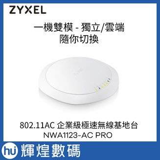 Zyxel 合勤 NWA1123-AC PRO 802.11ac無線基地台 POE