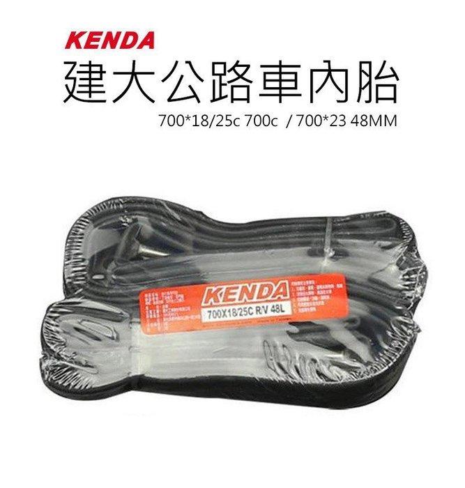 KENDA 700*18/25c  公路車內胎 700內胎 700c內胎  700*23內 48MM