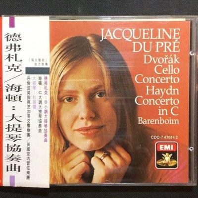 Du Pre杜普蕾/Dvorak德弗乍克&Haydn海頓-大提琴協奏曲 英國版