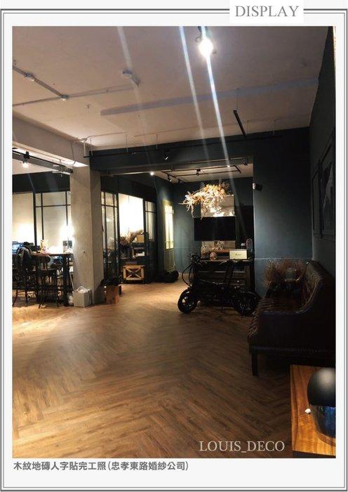 *Louis_Deco 2㎜防焰木紋塑膠地磚 .PVC地板.連工帶料每坪800元起.各種高級專業拼貼.有實體店面更安心