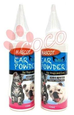 美克MASCOT寵物超微粒清潔耳粉120ml拔耳毛專用,保持耳道乾燥