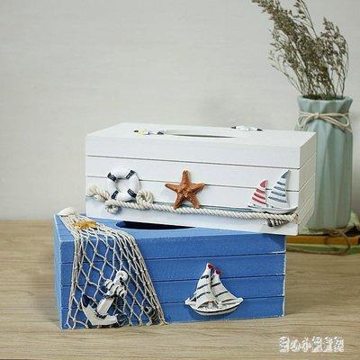 歐式時尚地中海田園創意紙巾盒客廳茶幾家用 復古簡約木制抽紙盒 qz3569【甜心小妮童裝】