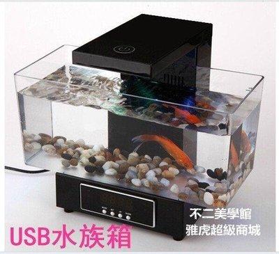 【格倫雅】^送禮 迷你電子魚缸 USB水族箱 生日禮物兒童節禮品父親節贈品 買就177