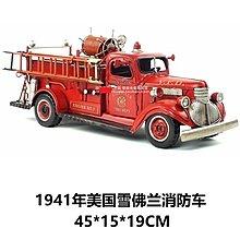 複古鐵藝消防車工藝品裝飾品模型擺設道具禮物純手工鐵皮擺件*Vesta 維斯塔*
