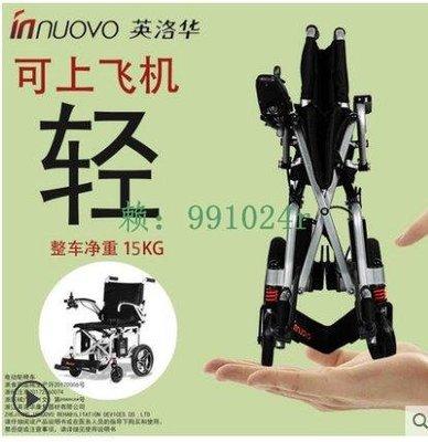 英洛華5519殘疾人老人代步車智能全自動老年超輕便可折疊