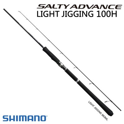 【新竹民揚】SHIMANO SALTY ADVANCE LIGHT JIGGING S100H 海水路亞竿