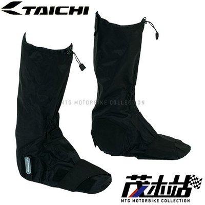 ❖茂木站 MTG❖RS TAICHI 太極 RSR209 鞋套 雨鞋套 防水 輕薄 好收納 RSR 209 另有短款。黑