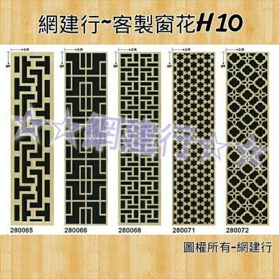 網建行☆鏤空窗花板-電腦雕刻-鏤空雕刻-雕刻-浮雕-客製化合輯H10