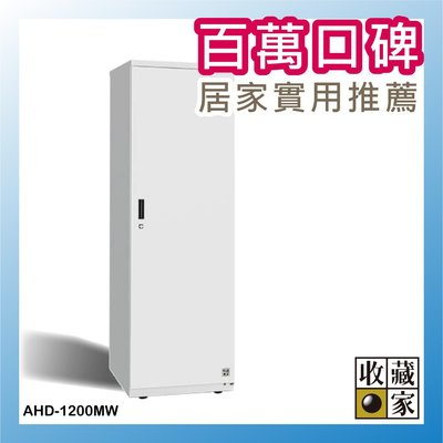 【文具箱】收藏家 AHD-1200MW 大型平衡全自動除濕電子防潮箱(638公升) 精品收藏 防潮櫃 收藏櫃 單眼 相機