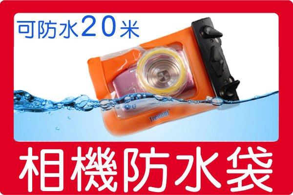PaPa購*通用款20米鏡頭式 相機防水袋 防水套 防水盒 潛水盒 店好停車適用 W710 WX300 W350