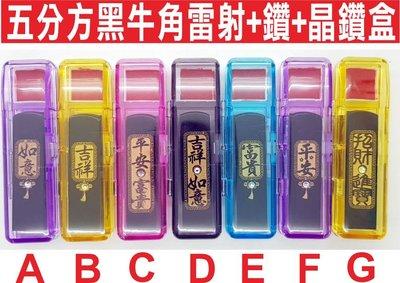 ~印章王國~五分方黑牛角雷射 鑽 晶鑽盒 含刻印個人章 含晶鑽盒 可當印鑑章 字體請選擇 只要450元