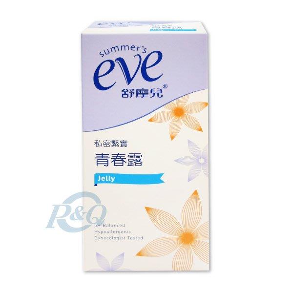 eve 舒摩兒 私密緊實青春露 57g 專品藥局【2013821】