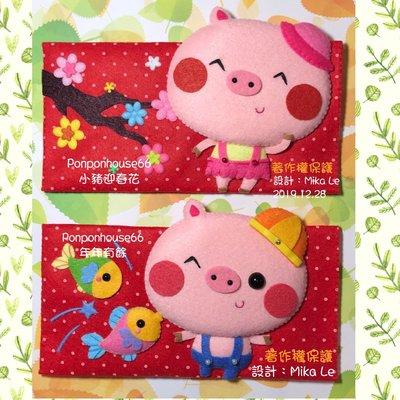 Ponponhouse66 最新 豬年 紅包袋 長版 橫式 立體主圖 訂製品 小豬迎春花 年年有餘