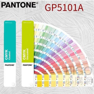 【美國原裝】PANTONE GP5101A CMYK指南(光面銅版紙&膠版紙) 印刷 四色疊印 色票 顏色打樣
