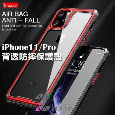 [佐印興業] IPAKY IPHONE 11 手機殼 背透防摔保護殼 透明背殼 5.8吋/6.1吋/6.5吋 防摔背蓋