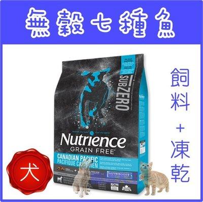 **貓狗大王**Nutrience 紐崔斯  SUBZERO無穀犬+凍乾(七種魚)----10公斤