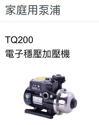 大井泵浦加壓馬達,TQ200B 電子穩壓加壓馬達 ,加壓機,加壓泵浦,抽水馬達,抽水機,大井桃園經銷商.