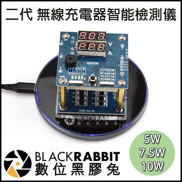 數位黑膠兔【 280 二代 無線充電器智能檢測儀 5W 7.5W 10W 】  無線充電 行動電源 QI充電 測試