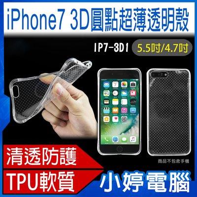 【小婷電腦*手機殼】全新 iPhone7/7Plus 3D圓點超薄透明殼 IP7-3D1氣囊防護 TPU材質 包覆設計