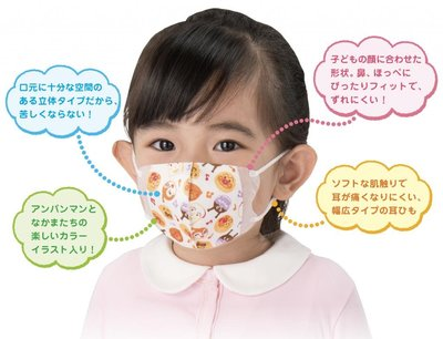 【台灣加油】日本兒童口罩面包超人嬰幼兒童防護Skater超快適超立體小孩薄款