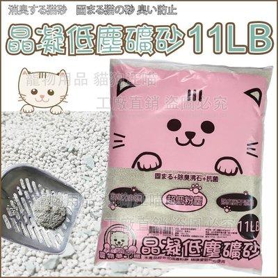超取單包貓砂賣場  晶凝低塵礦砂11L...