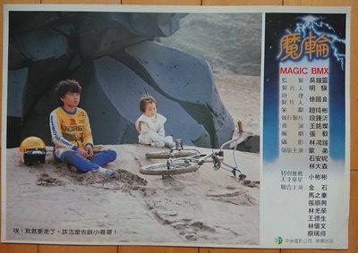 魔輪 ? 歐弟、石安妮、小彬彬 ? 台灣原版戲院展示宣傳電影劇照 (1983年)