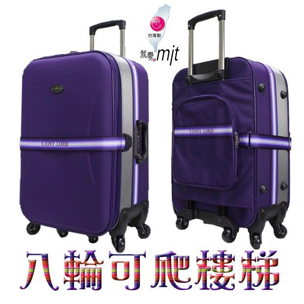 《葳爾登》法國傑尼羅特29吋【八輪可爬樓梯】旅行箱硬面板登機箱360度行李箱9001紫色29吋