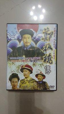鄭板橋傳-DVD