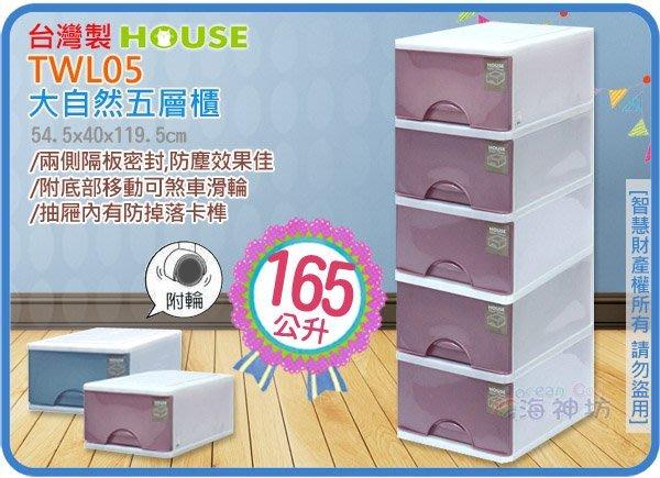 =海神坊=台灣製 TWL05 大自然收納櫃 五層櫃 整理箱 置物箱 抽屜櫃 分類箱 附輪165L 3入3650元免運