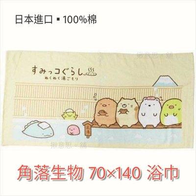 日本進口角落生物100%純棉浴巾 現貨/角落小夥伴純棉質浴巾 大毛巾 洗澡巾 大浴巾 成人浴巾