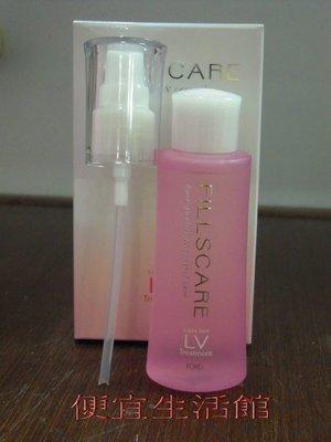 便宜生活館【免沖洗護髮】日本 FORD  水光感精華LV (蓬鬆) 讓造型能更加豐厚、輕盈