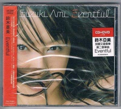 [永恆音樂網]全新 SUZUKI AMI 鈴木亞美-EVENTFUL  CD+DVD版 雙片裝