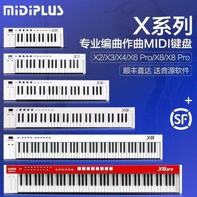 限時特價~現貨~樂享MiDiPLUS丨X8/ X6丨PRO丨88/ 61/ 49/ 25鍵專業半配重電音樂編曲MIDI鍵盤~os 台北市