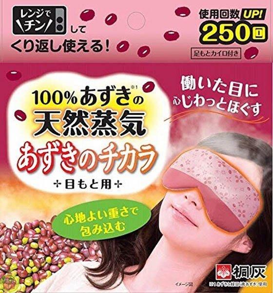【JPGO】日本製 桐灰 紅豆蒸氣眼罩 微波爐加熱可重複使用#015