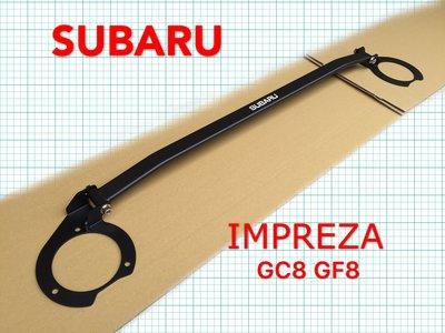 SUBARU IMPREZA GC8 GF8 引擎室拉桿 平衡桿