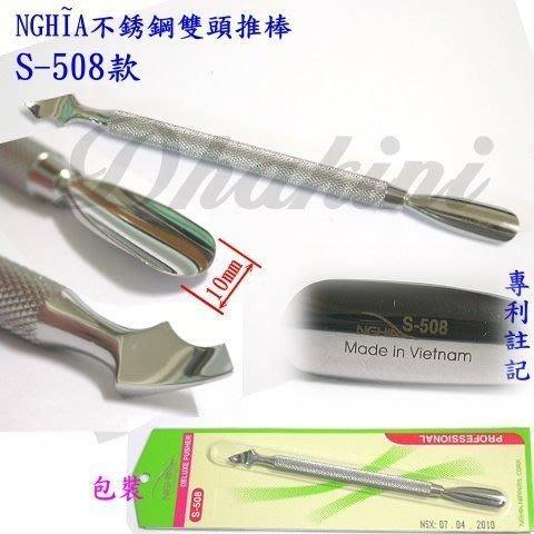 美甲師的最愛~特級不鏽鋼材質《NGHIA專業用雙頭推棒》~S508、S511款