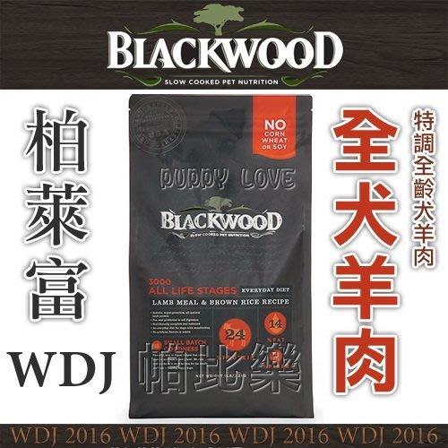 ◇帕比樂◇柏萊富Blackwood 天然犬糧【特調全齡犬(羊肉+糙米+雞肉) 30磅】WDJ狗飼料2830